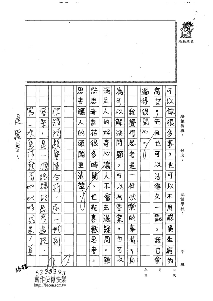 107W5301趙俤翔 (3).jpg