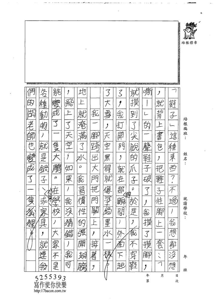 107W4301辛靖雯 (2).jpg