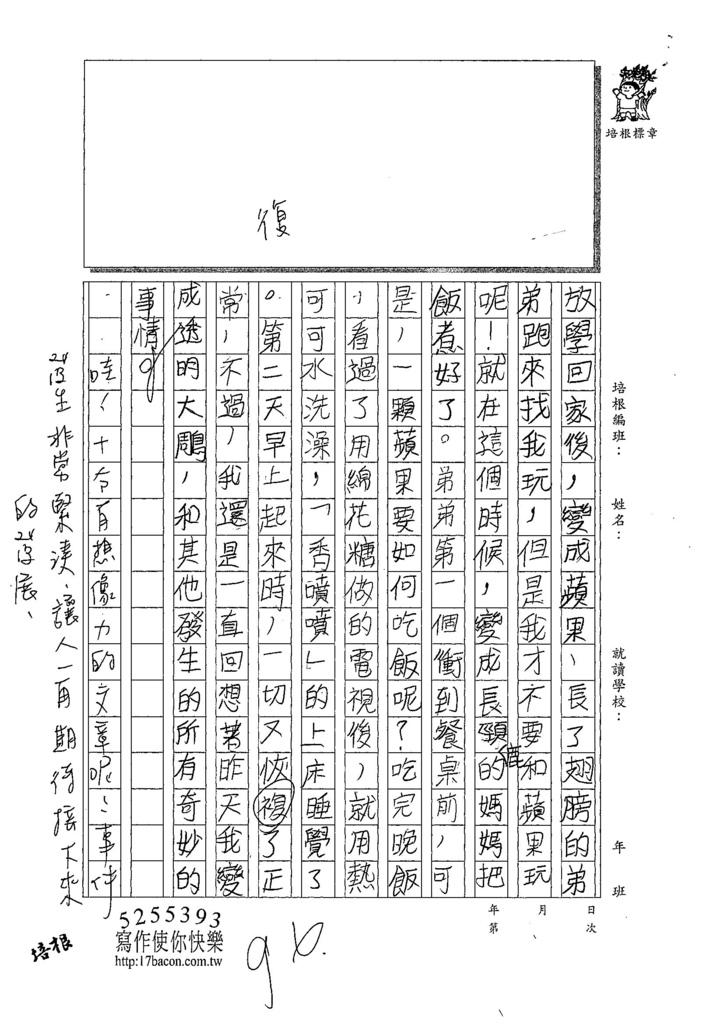 107W4301辛靖雯 (3).jpg