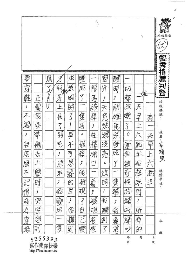 107W4301辛靖雯 (1).jpg