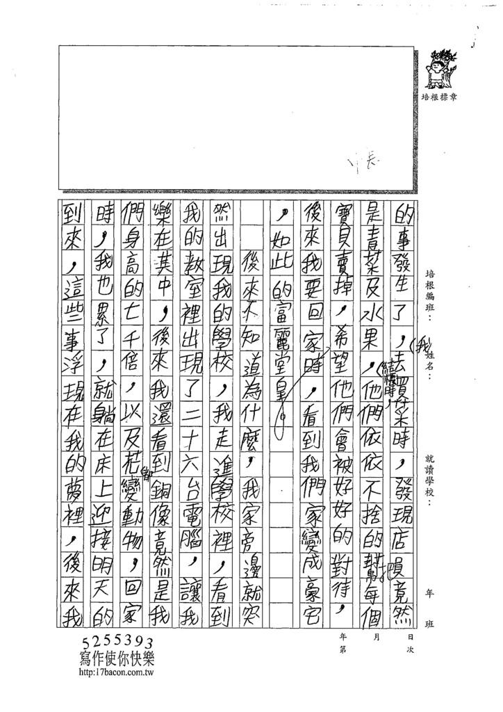 107W4301洪雋閎 (2).jpg