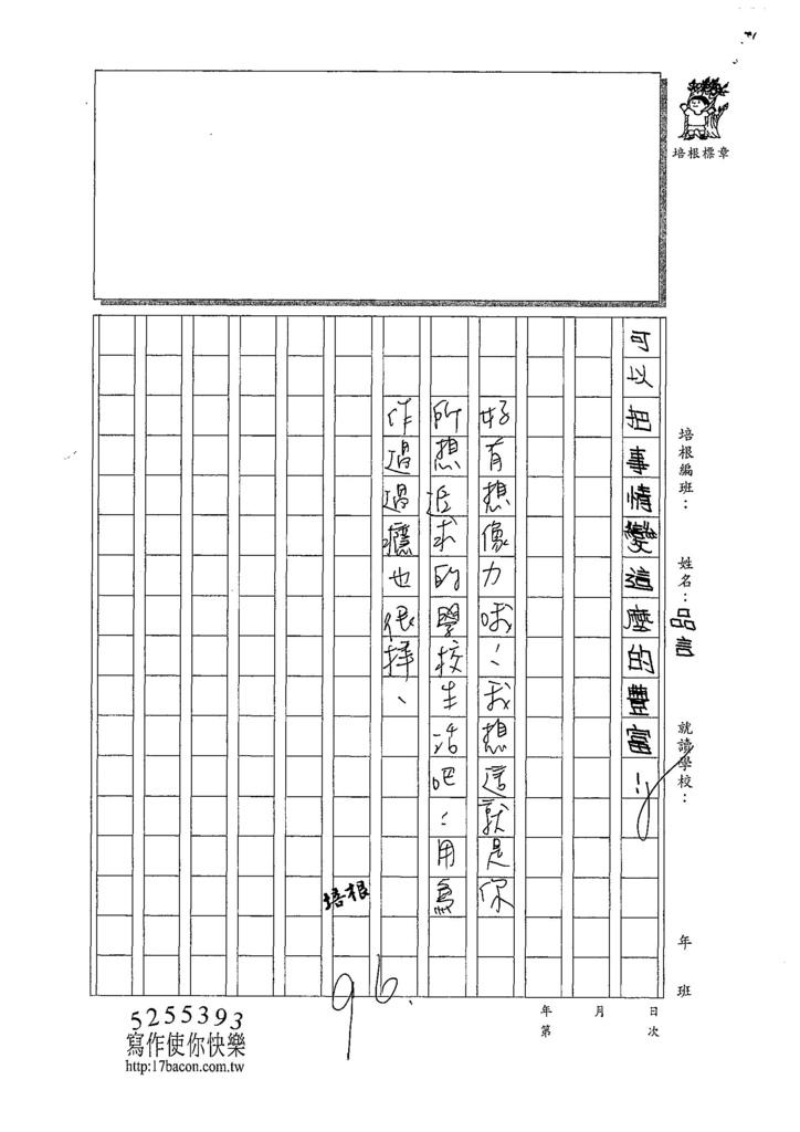 107W4301陳品言 (3).jpg