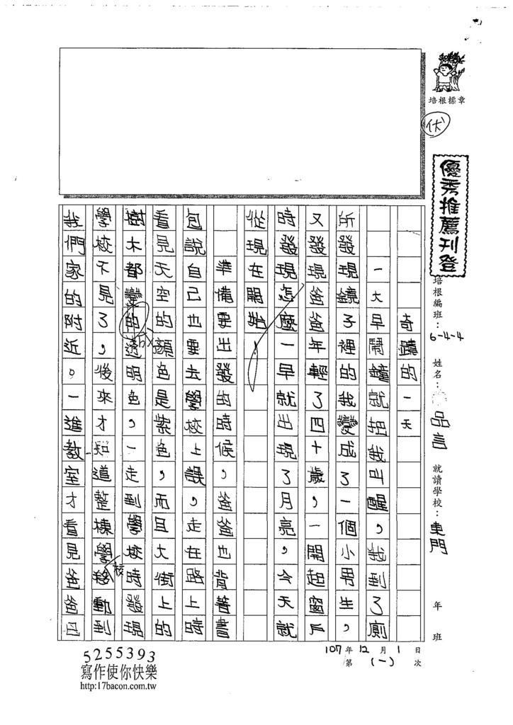 107W4301陳品言 (1).jpg