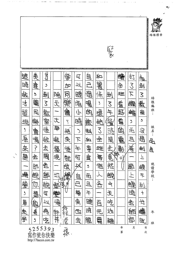107W4301陳品言 (2).jpg
