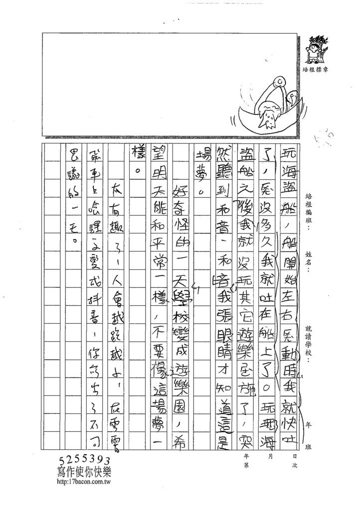 107W4301彭和音 (3).jpg
