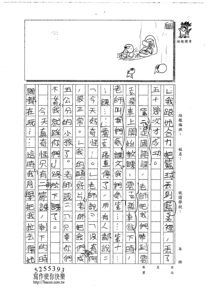 107W4301彭和音 (2).jpg