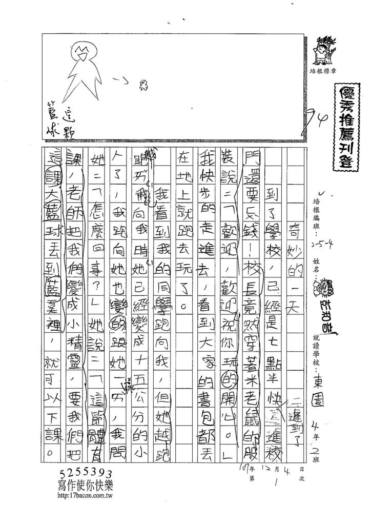107W4301彭和音 (1).jpg