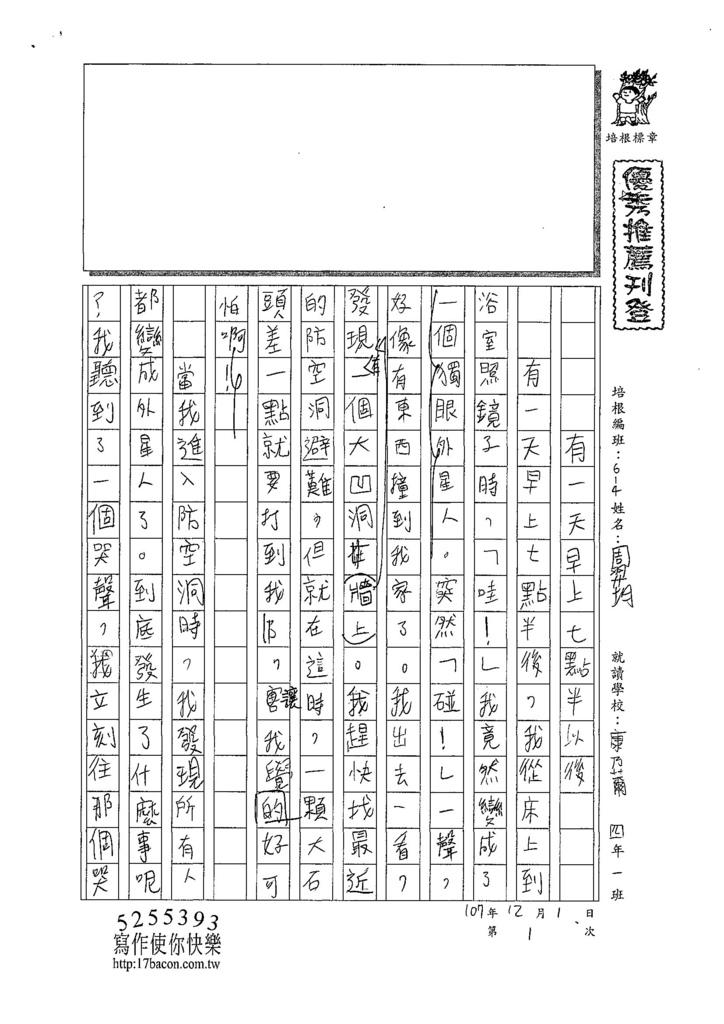 107W4301周羿均 (1).jpg