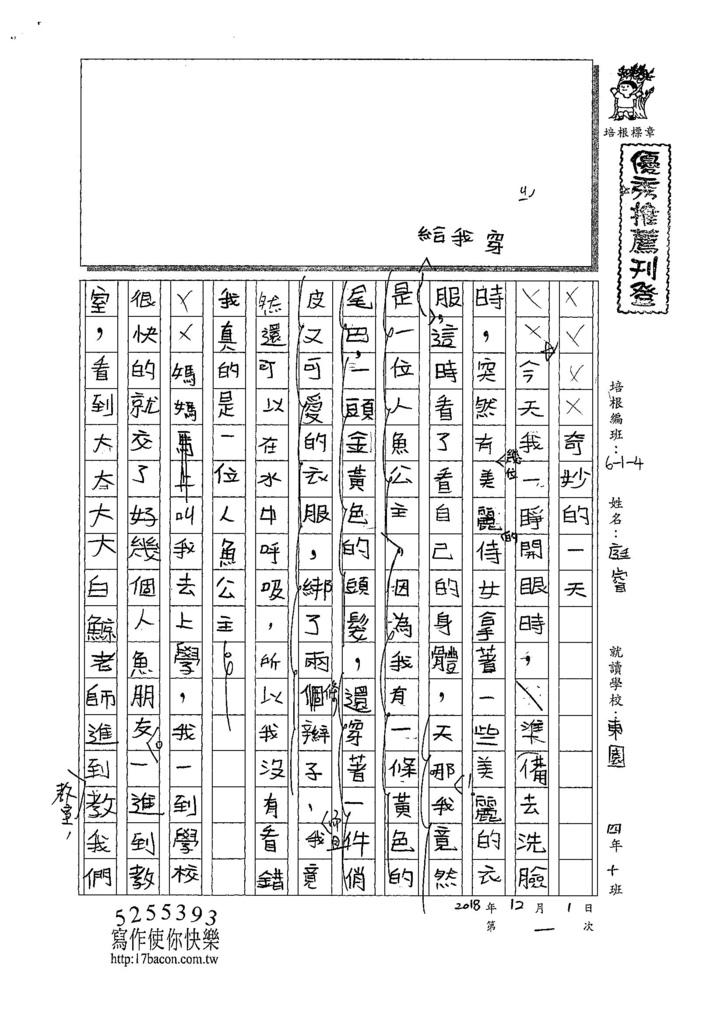 107W4301鍾庭睿 (1).jpg