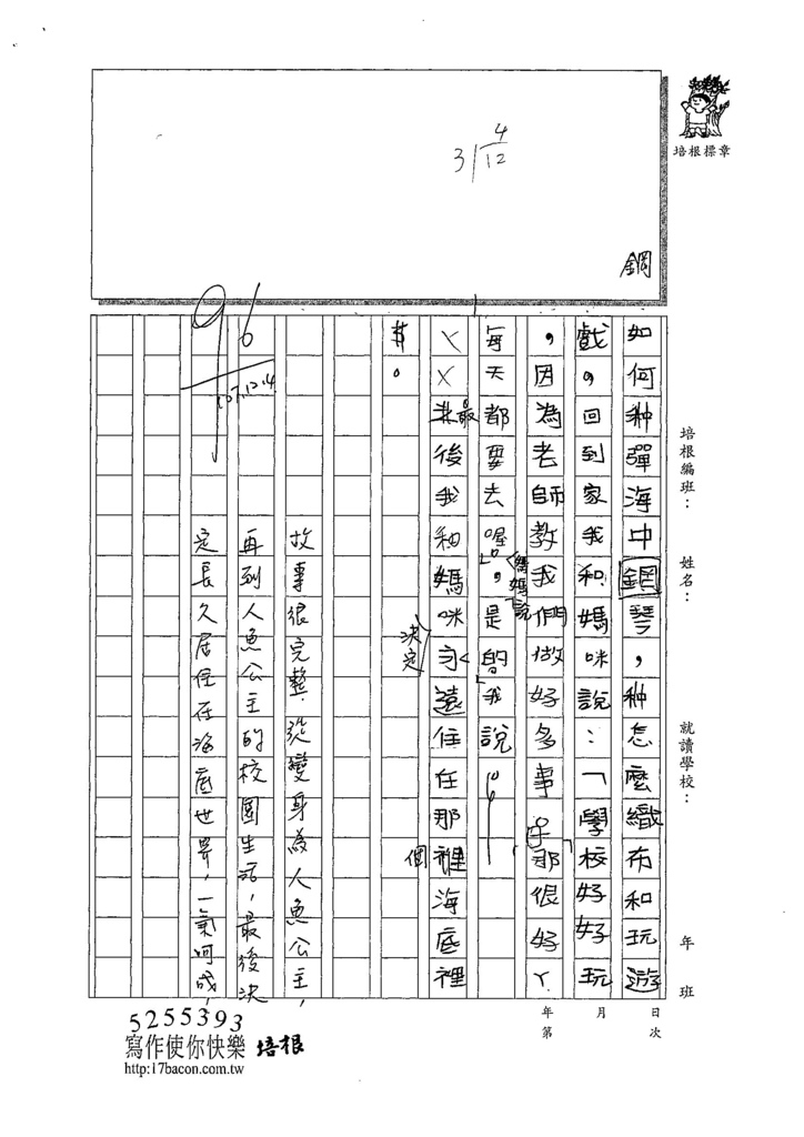 107W4301鍾庭睿 (2).jpg