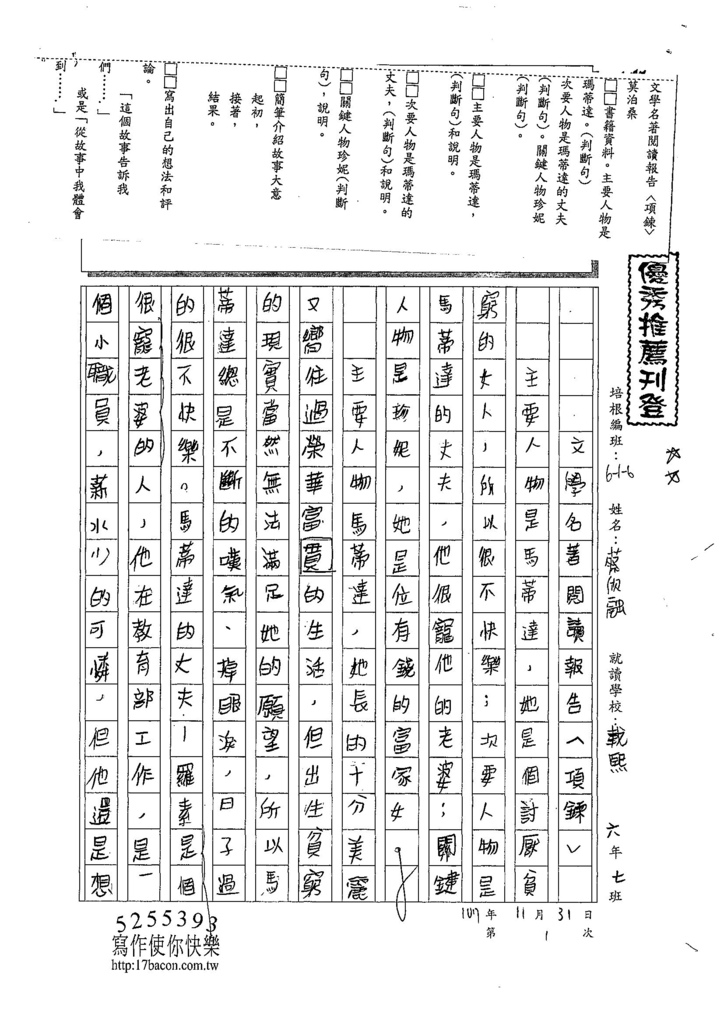 107W6301蔡欣融 (1).jpg