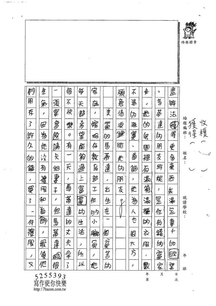 107W6301蔡欣融 (2).jpg