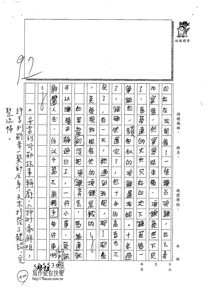 107W6301蔡欣融 (3).jpg