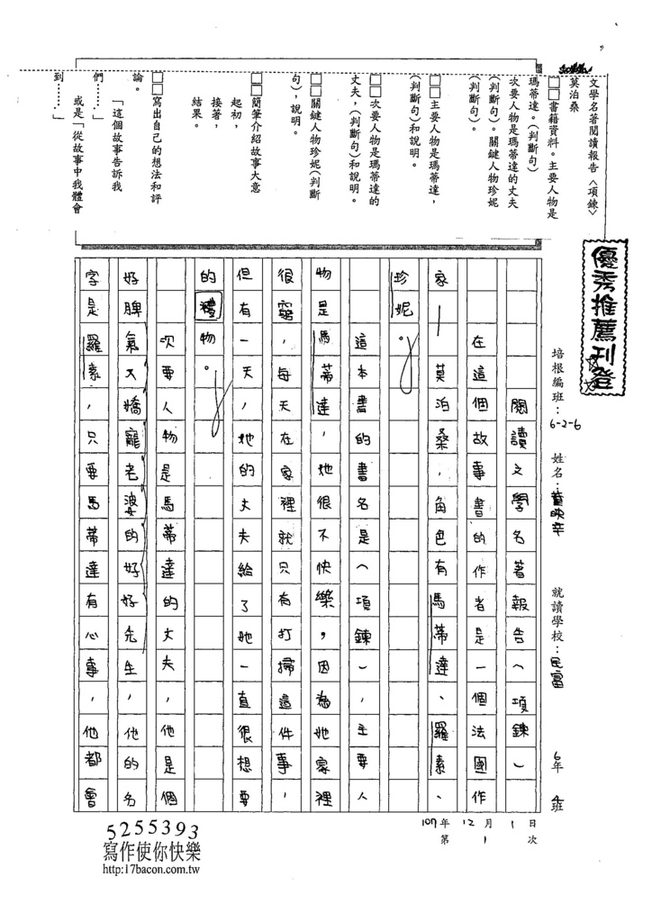 107W6301董映辛 (1).jpg