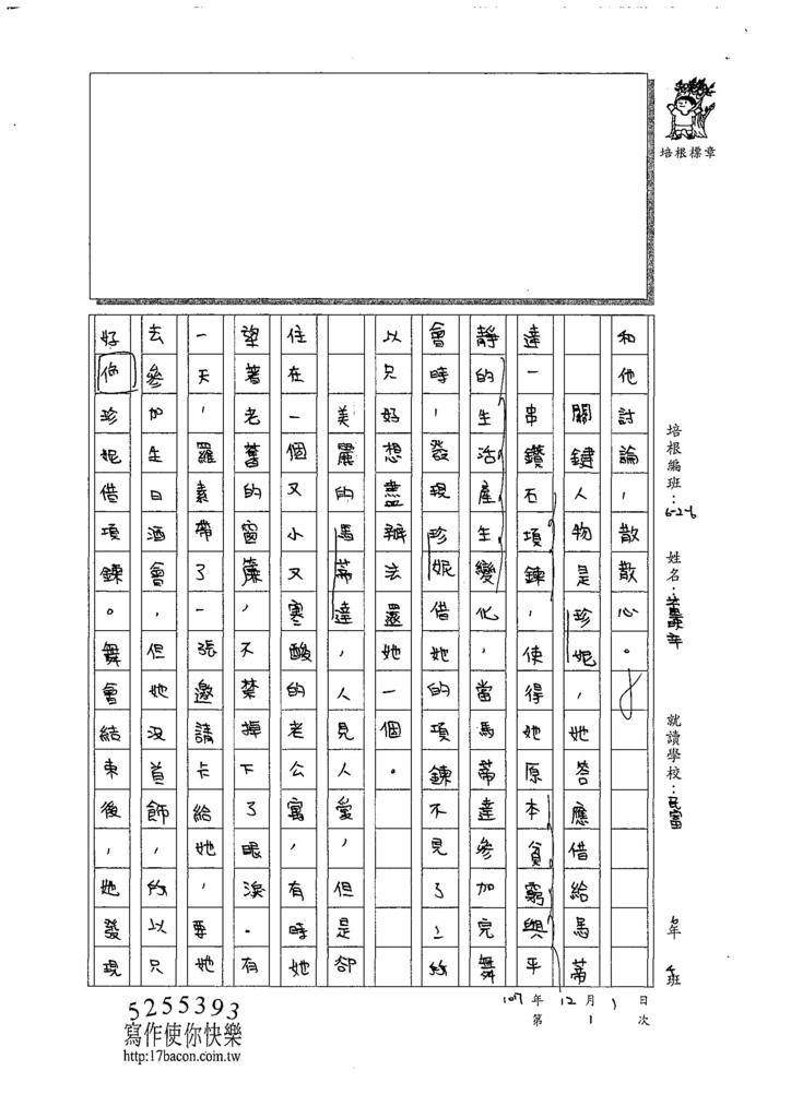 107W6301董映辛 (2).jpg