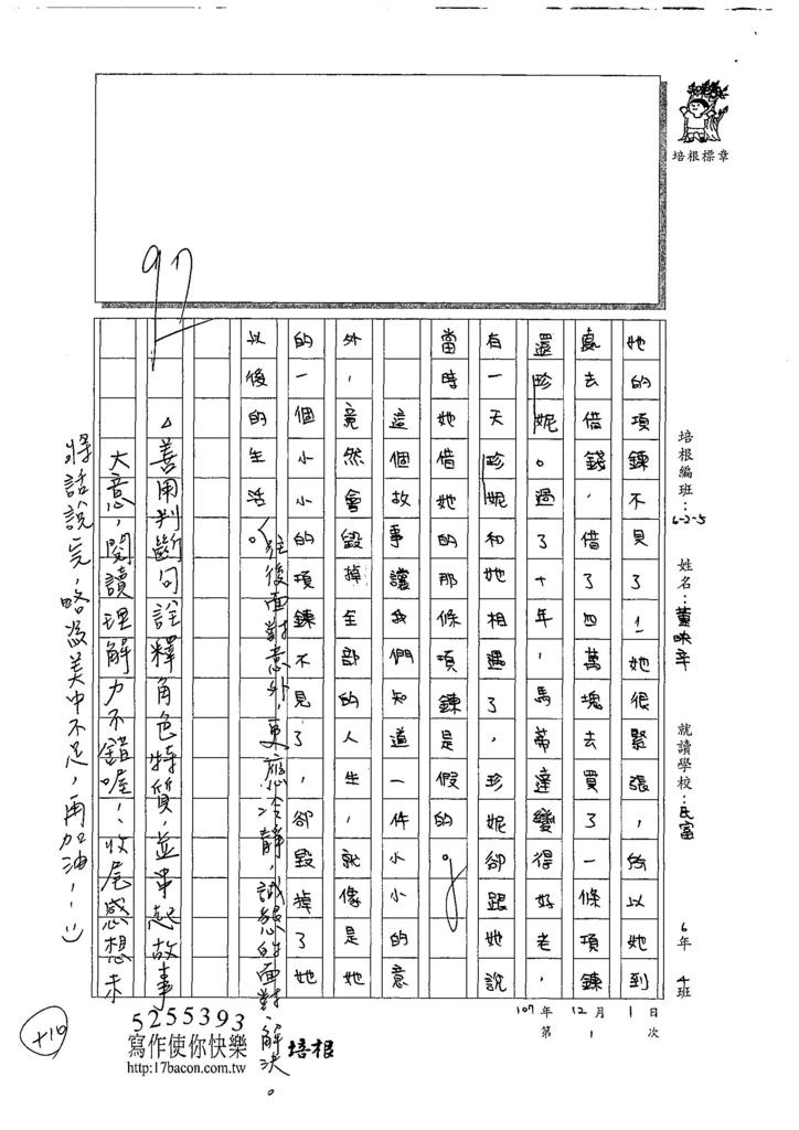 107W6301董映辛 (3).jpg
