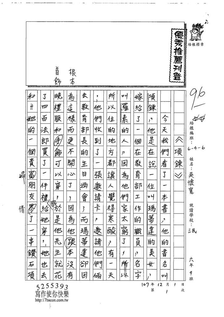 107W6301吳懷寬 (1).jpg