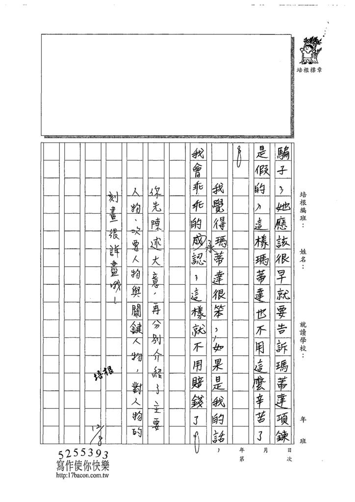 107W6301吳懷寬 (3).jpg