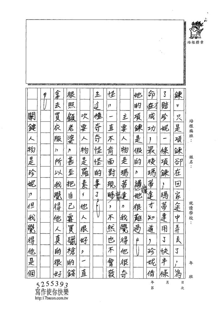 107W6301吳懷寬 (2).jpg