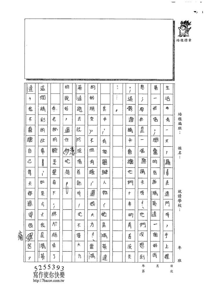 107W6301林宜靚 (2).jpg