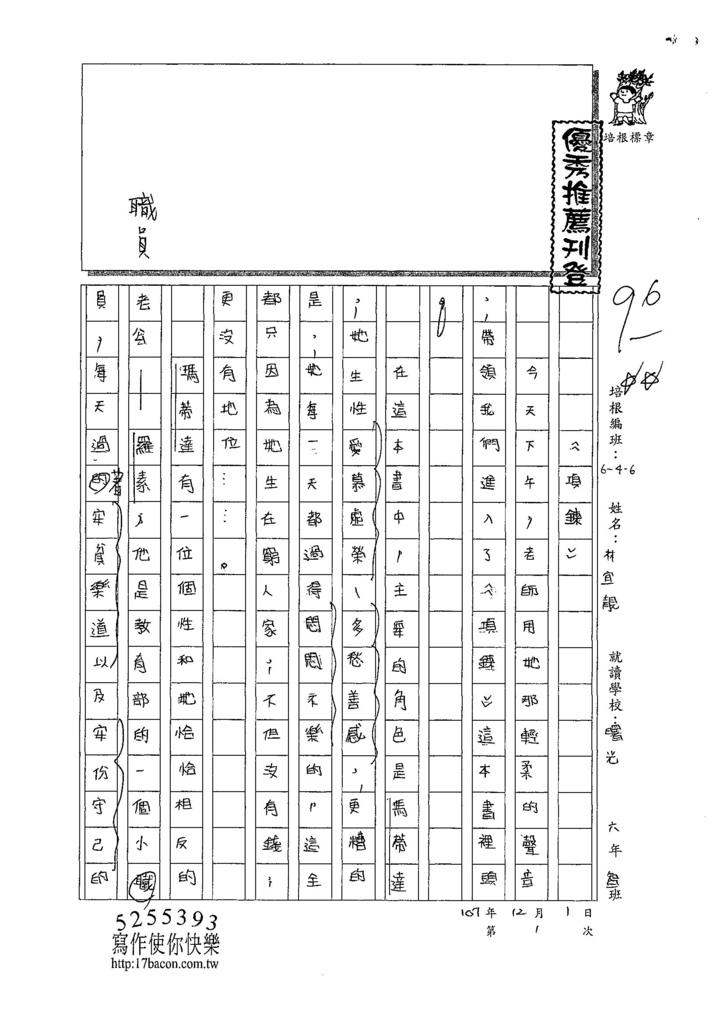 107W6301林宜靚 (1).jpg