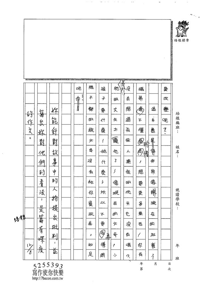 107W6301張季濰 (3).jpg