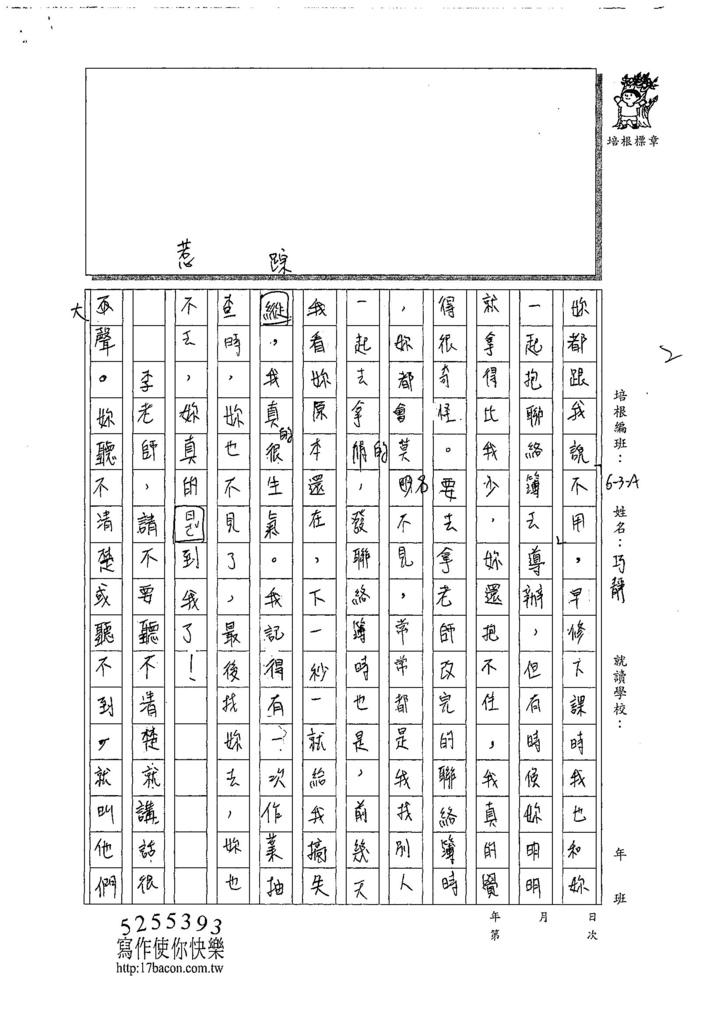 107WA301張巧靜 (2).jpg