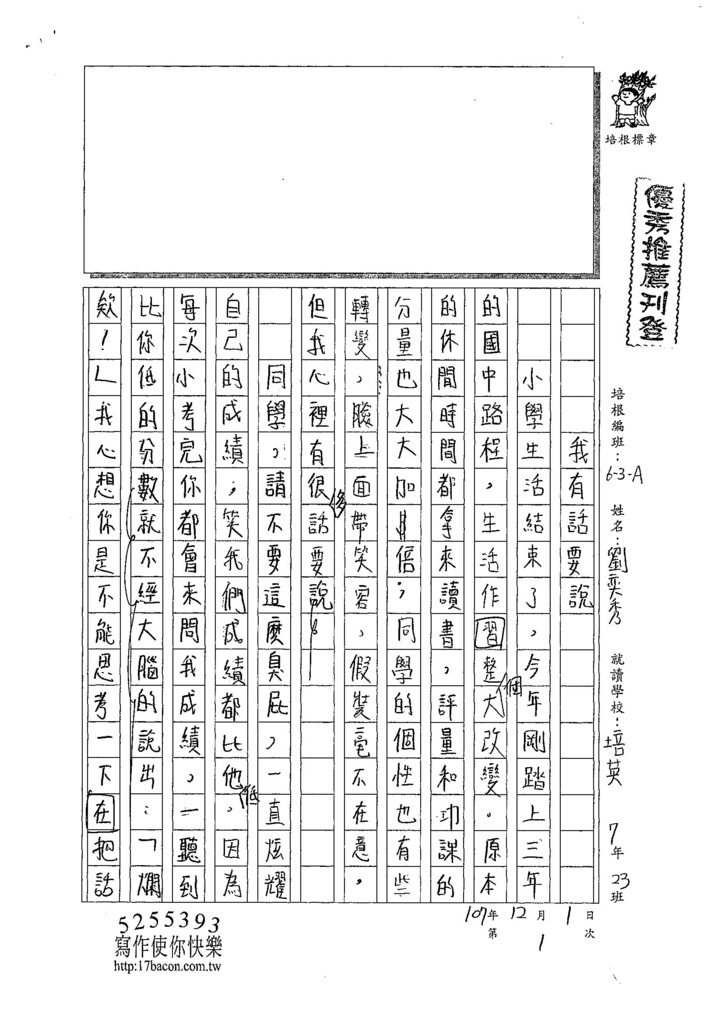 107WA301劉奕秀 (1).jpg