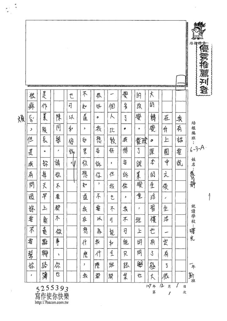 107WA301張巧靜 (1).jpg