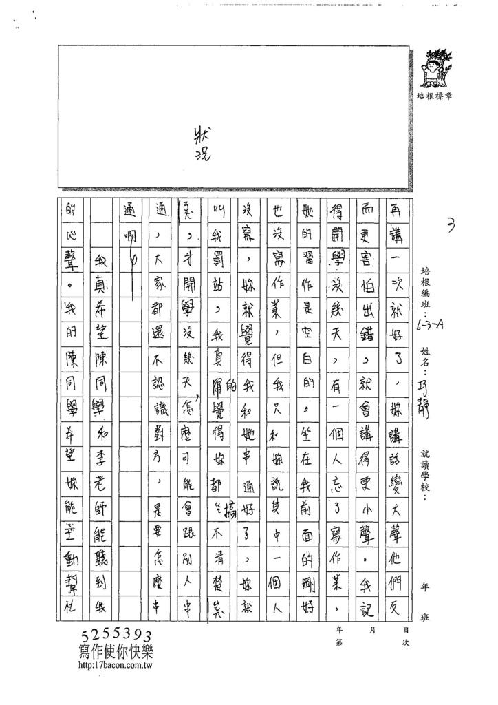 107WA301張巧靜 (3).jpg