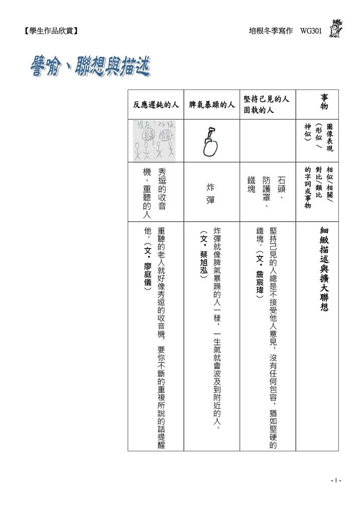 WG301 (2).jpg
