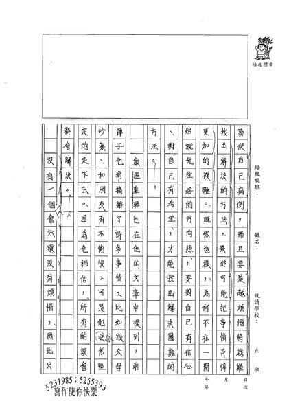 99WG207蔡旻家 (2).jpg