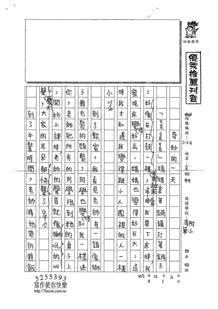 107W4301余昕妍 (1).jpg