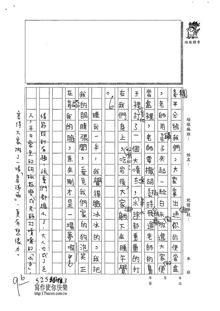 107W4301余昕妍 (2).jpg