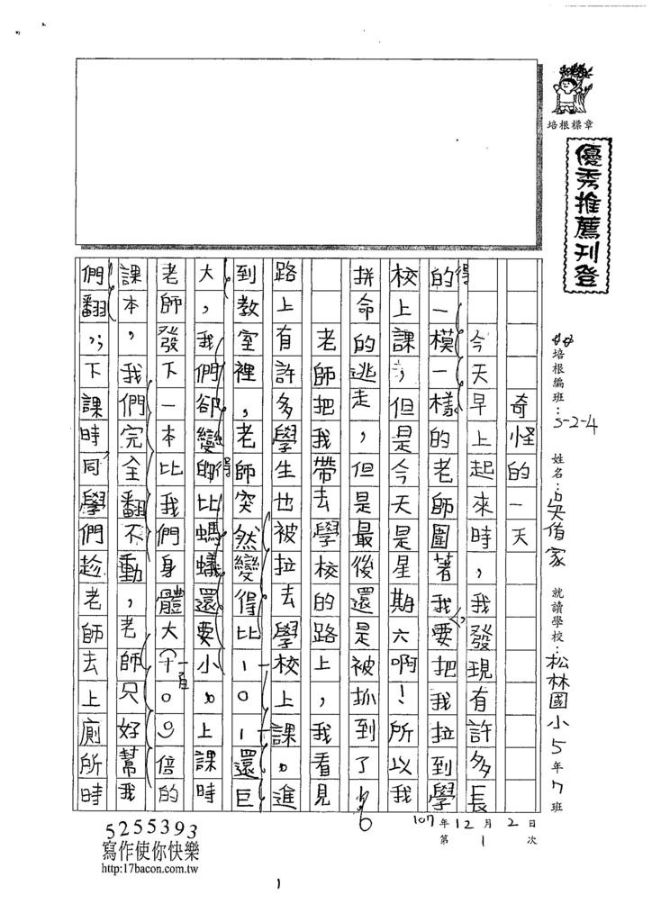 107W4301吳侑家 (1).jpg