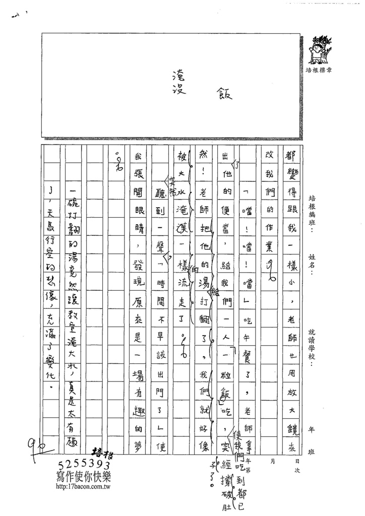 107W4301柯靜慈 (2).jpg