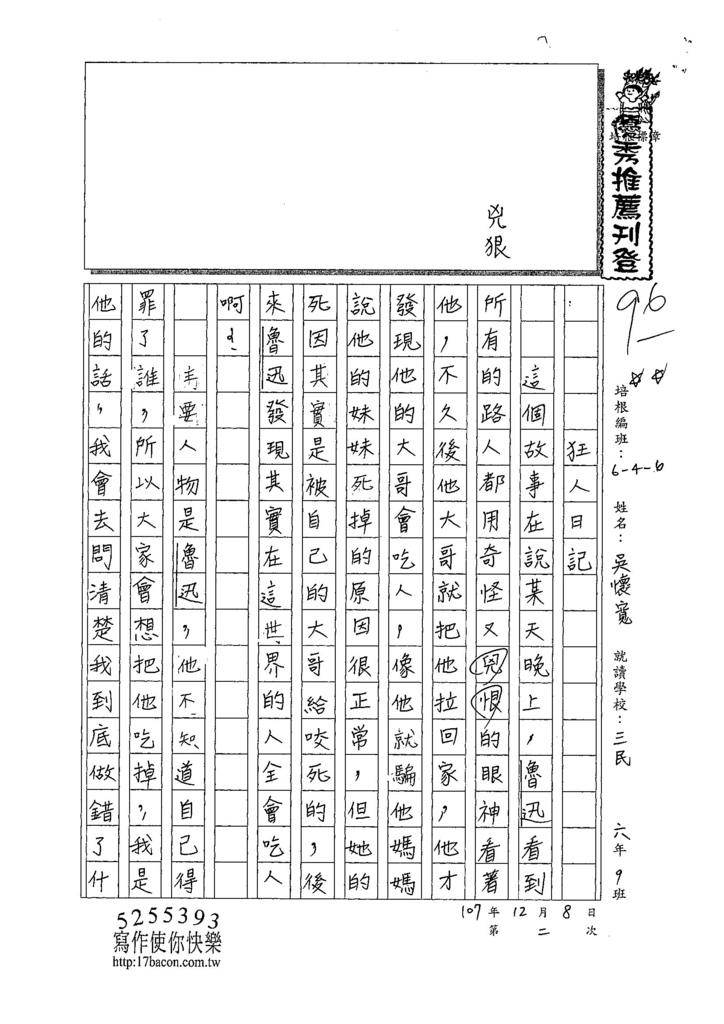 107W6302吳懷寬 (1).jpg