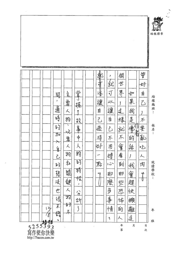 107W6302吳懷寬 (3).jpg