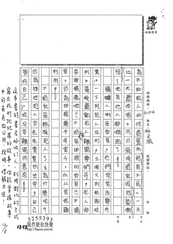 107W6302林文瑀 (2).jpg