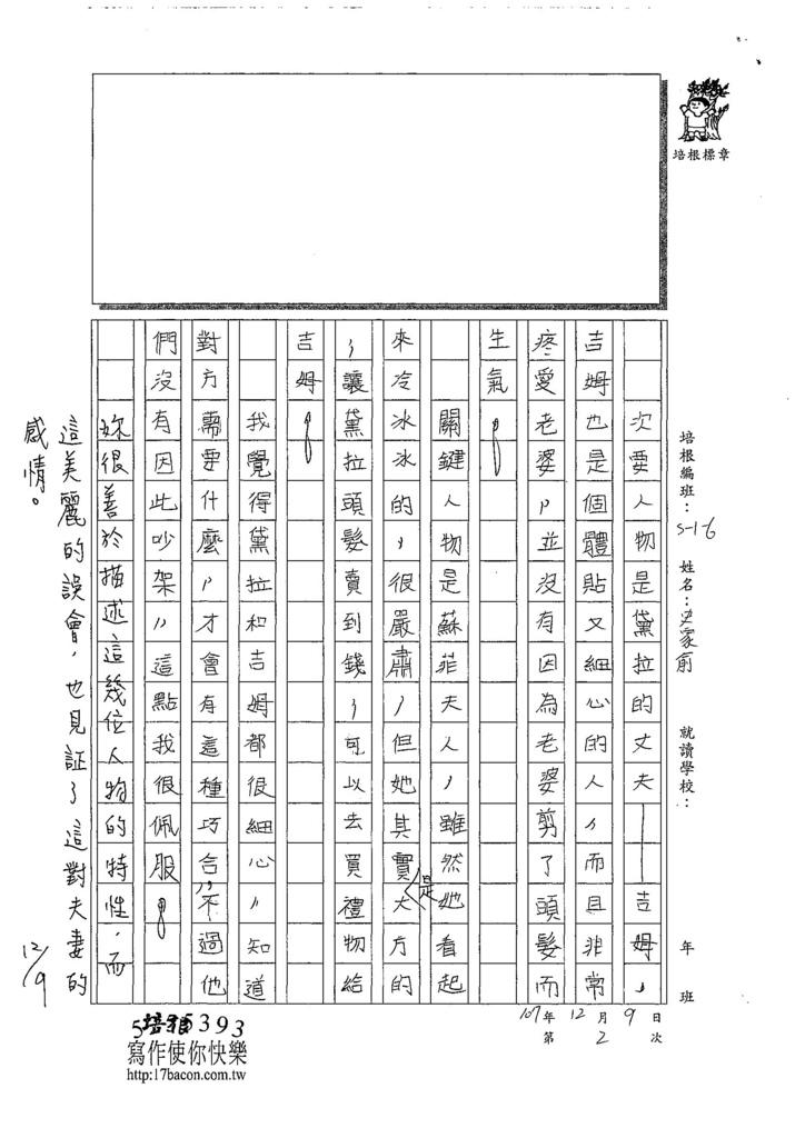 107W6302史家俞 (2).jpg