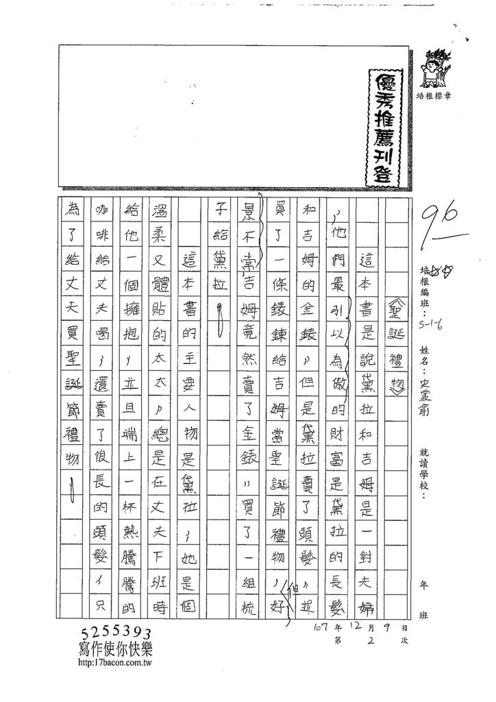 107W6302史家俞 (1).jpg