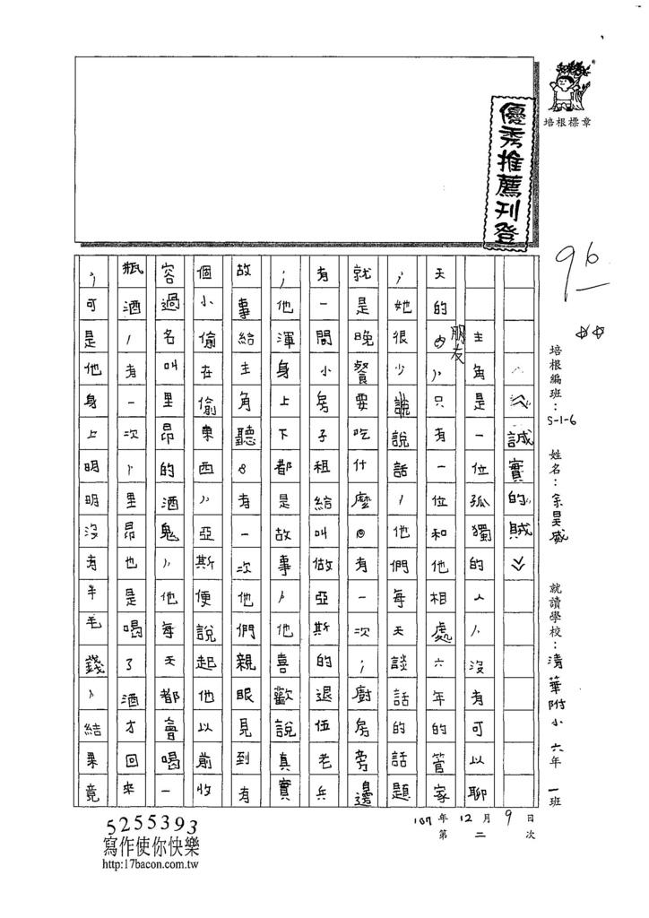 107W6302余昊威 (1).jpg