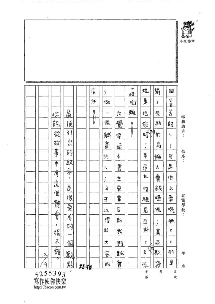 107W6302余昊威 (3).jpg