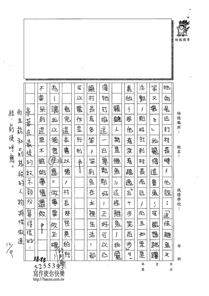 107W6302李亭蓉 (2).jpg