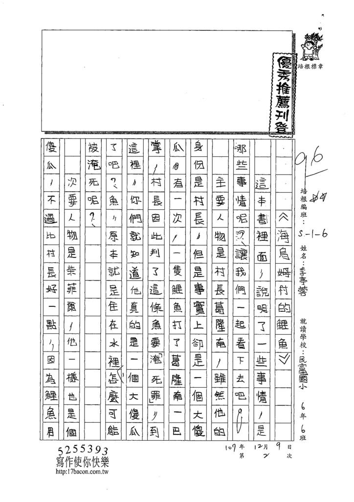 107W6302李亭蓉 (1).jpg