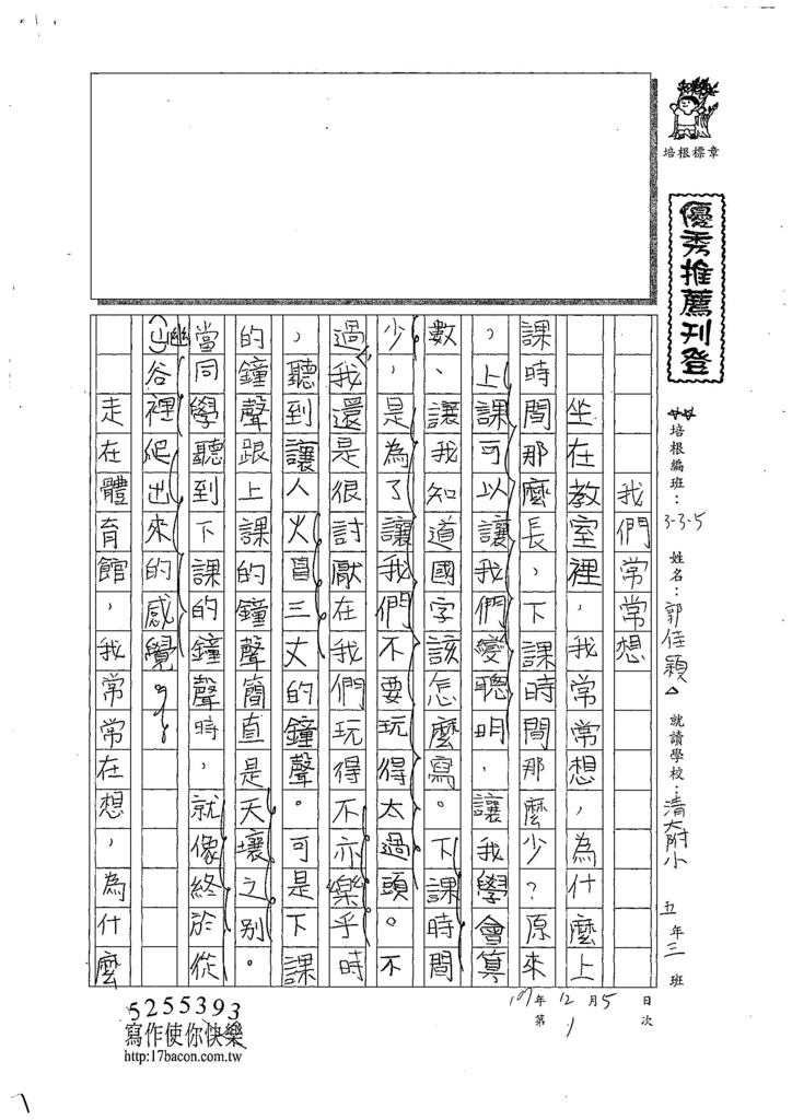 107W5301郭佳穎 (1).jpg