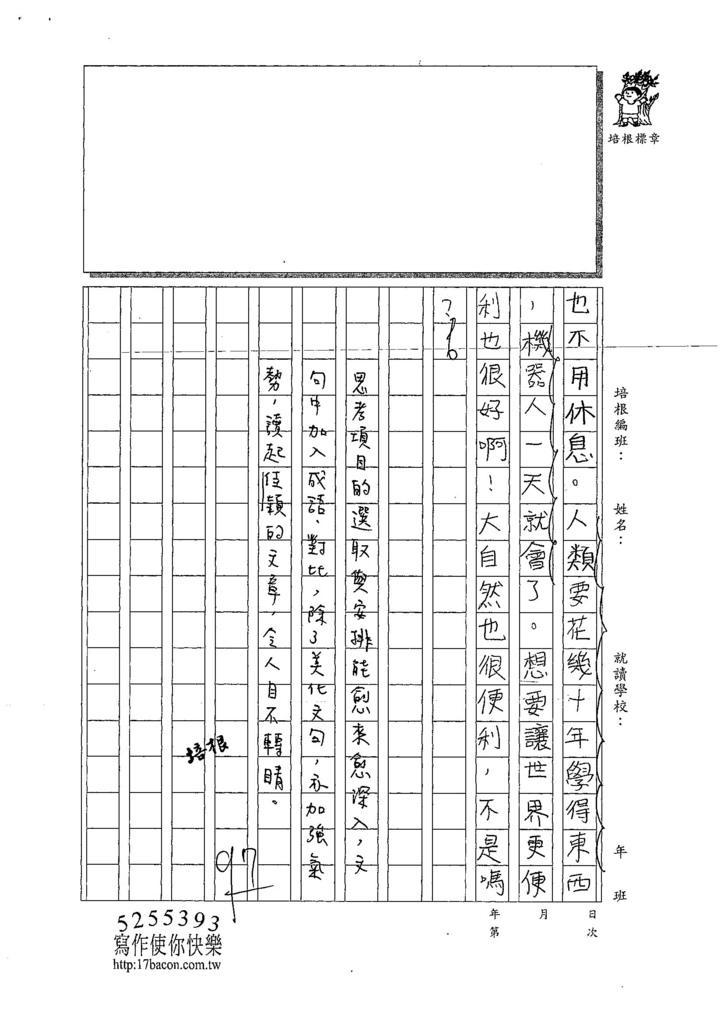 107W5301郭佳穎 (4).jpg