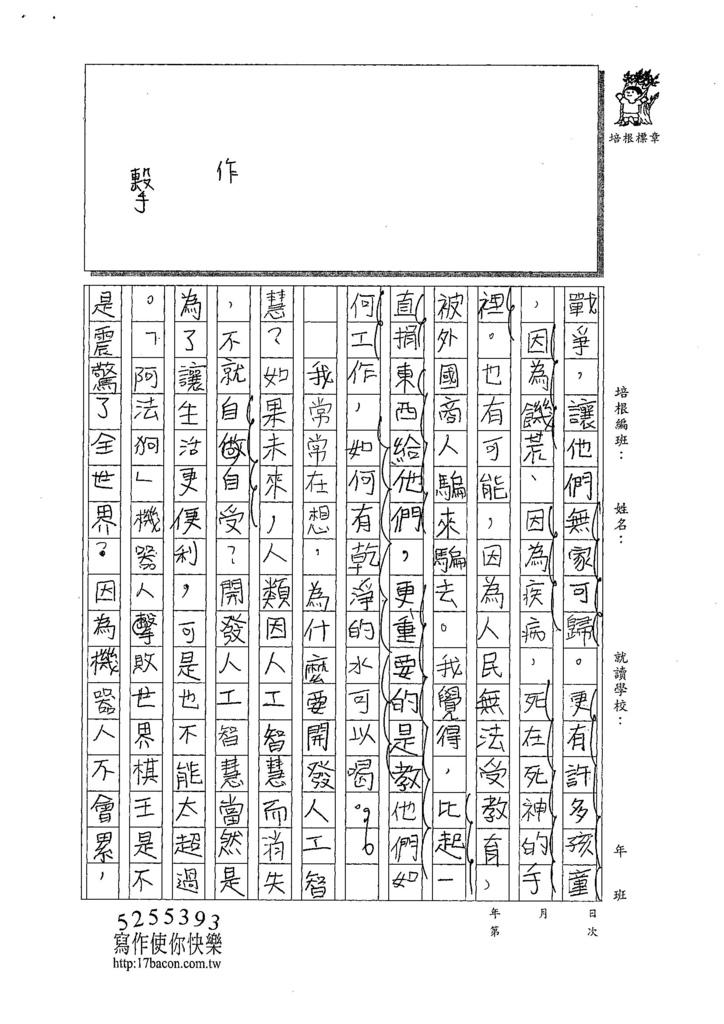 107W5301郭佳穎 (3).jpg