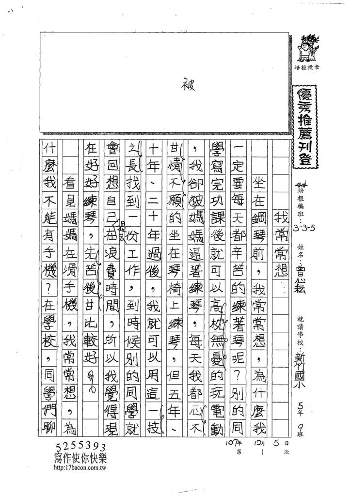 107W5301曾心耘 (1).jpg