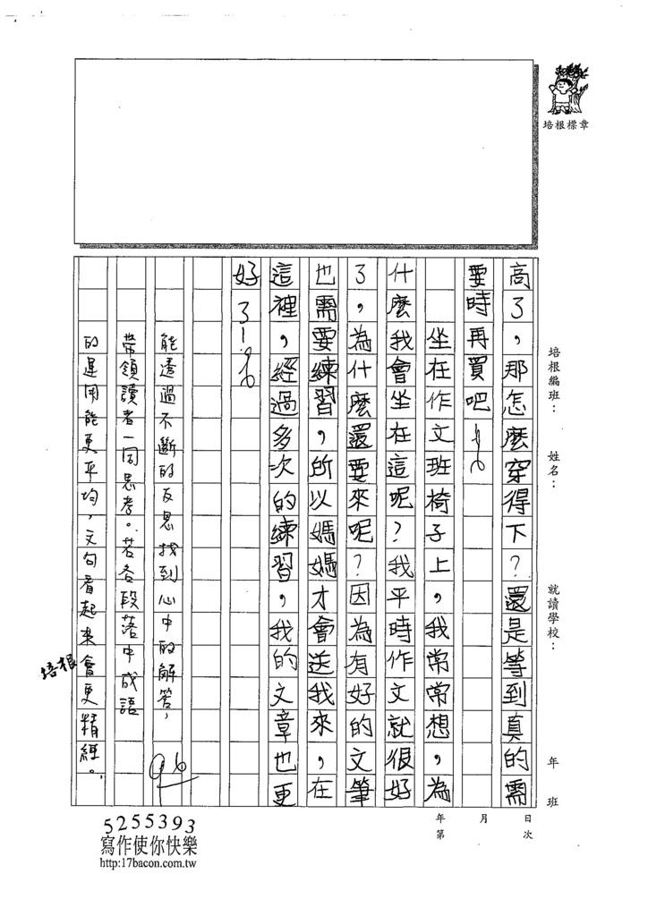 107W5301曾心耘 (3).jpg